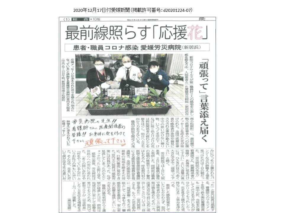 愛媛労災病院(掲載愛媛新聞).jpg